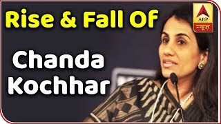 The Rise And Fall Of Former ICICI Bank CEO Chanda Kochhar | ABP News