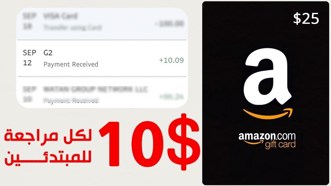 الربح من الانترنت 10$ الي 25$ لكل مراجعة للمبتدئين