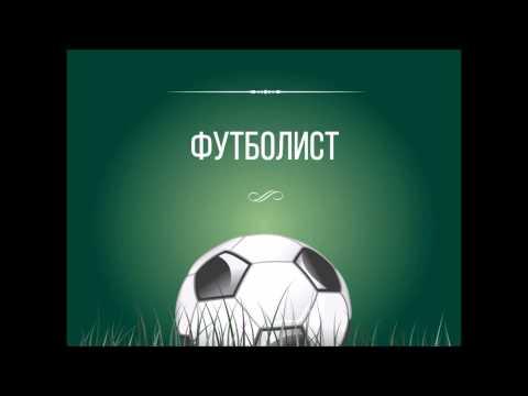 Frases de Futbol en Ruso