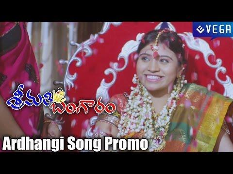 Srimathi Bangaram Movie : Ardhangi Song Promo