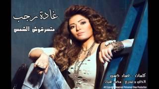 بالفيديو.. غادة رجب تطرح أغنية 'متسرقوش الشمس' للشهداء
