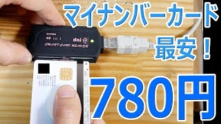 最安(780円)のマイナンバーカードリーダー SCR80(B-CASも読めます)