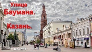 Пешеходная улица Баумана. Казань. 04.06.2016