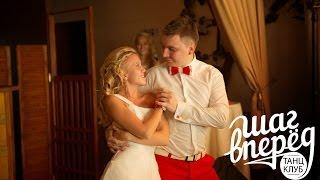 Алёна и Артём Свадебный танец микс (студия свадебного танца ШАГ ВПЕРЁД)