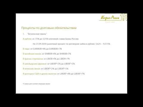 видео: Трансфертное ценообразование: обязательства и риски физических лиц