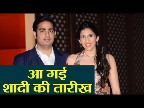 Akash Ambani to get married with Shloka Mehta on This Day | Boldsky Mp3