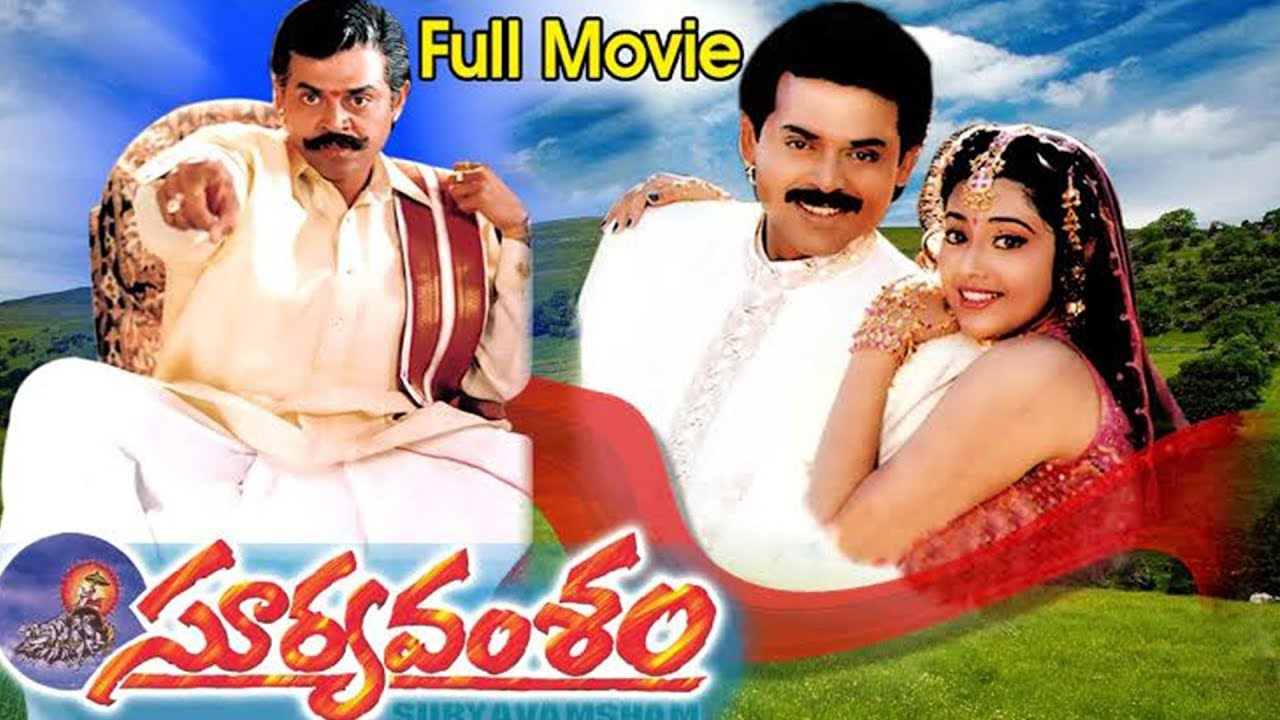 Download Suryavamsam Full Length Telugu Movie | Venkatesh, Meena, Raadhika