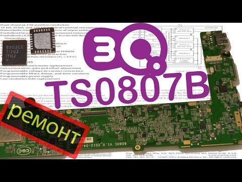 Замена контроллера питания на планшете 3Q (TS0807B)+ разбор
