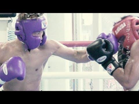 C&K 「道」ミュージックビデオ(出演:井上尚弥)