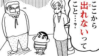 【漫画】『クレヨンしんちゃん』しんちゃんがエレベーターに閉じ込められ大ピンチ!?【新クレヨンしんちゃん Vol.53~56】|クレヨンしんちゃんねる
