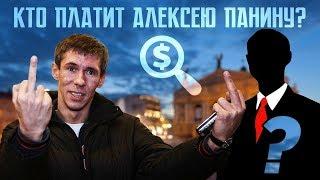 Кто платит Алексею Панину?