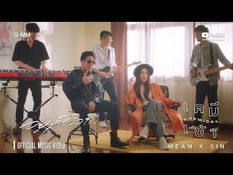 [ALBUM เคมีเข้า] อยู่ๆก็คิดถึง : MEAN x SIN (OFFICIAL MUSIC VIDEO)