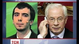 Азарова розіграли по телефону