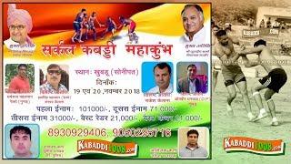 🔴 Khubru(Sonipat) Kabaddi Cup 2018 II KABADDI1008 II (खुबड़ू सोनीपत ) Final Day