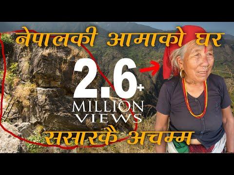 नेपाली आमाको घर संसारकै अचम्म | Single Stone house of Nepal