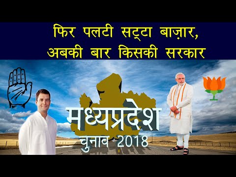 Satta Bazar Result is Out | Madhya Pradesh Election 2018 | MP