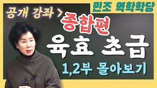 [공개강좌] 육효 초급 -1,2부 몰아보기 -  [민조 역학학당]