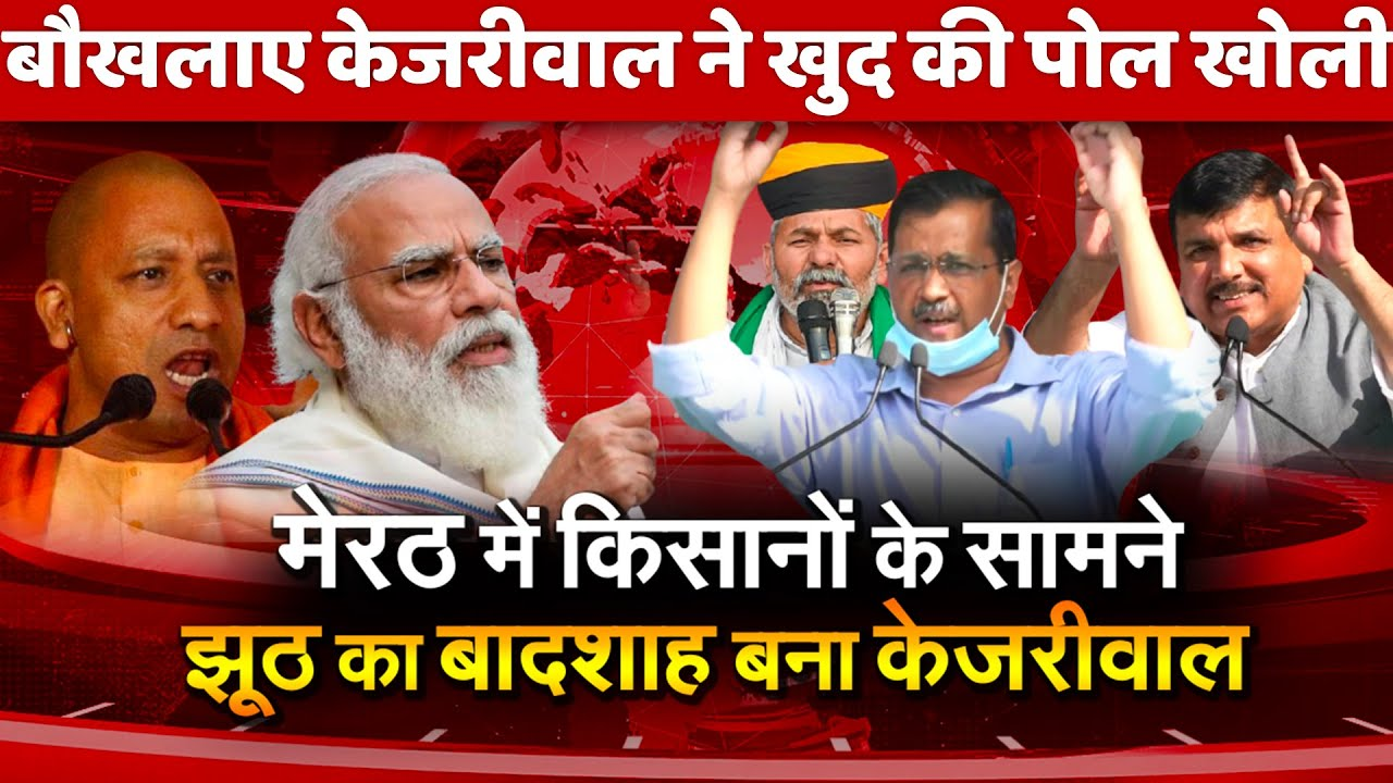 Delhi CM Arvind Kejriwal exposed himself in Meerut on Farmers Protest farm laws Modi govt BJP worker