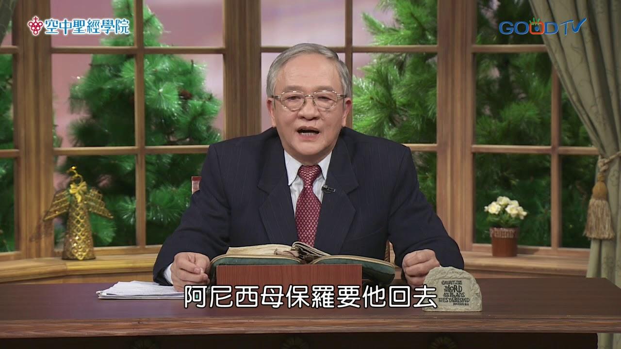 空中聖經學院~腓利門書(2) 保羅的請求 - YouTube