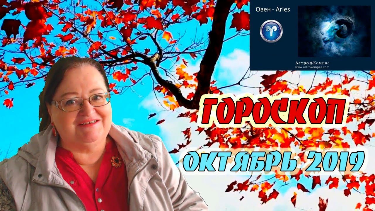 😊Тема месяца — работа и карьера ♈ ОВЕН — Гороскоп на октябрь 2019 ⭐ астролог Аннели Саволайнен