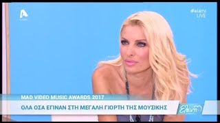 Όλα όσα έγιναν στα MAD Video Music Awards 2017 /