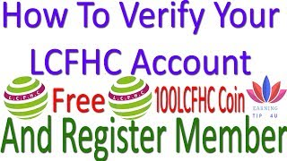 LCFHC registration or verify account in hindi