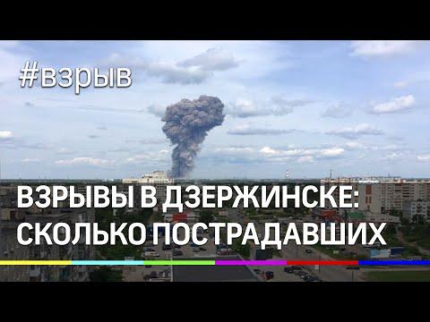 """Взрывы на """"Кристалле"""" в Дзержинске. Пострадали 79 человек"""