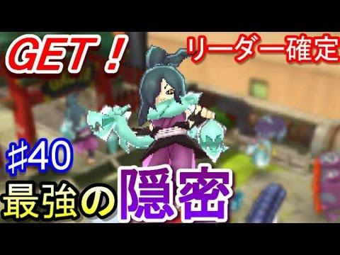妖怪ウォッチバスターズ赤猫団♯40 オロチGET!!