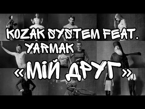 KOZAK SYSTEM feat. YARMAK - Мій Друг (official lyric video)
