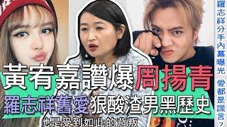 【精華版】黃宥嘉讚爆周揚青勇敢!舊愛一刀兩斷處刑渣男!