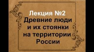 Древние люди и их стоянки на территории России