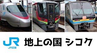 【鉄道PV】地上の国 シコク【JR四国 × 天空の城 ラピュタ】