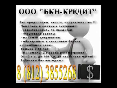 Кредит наличнымы в день обращения Санкт-Петербург