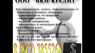 Кредит наличнымы в день обращения Санкт-Петербург(, 2011-11-01T05:34:01.000Z)