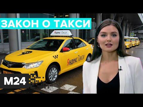 """""""Жизнь в большом городе"""": закон о такси - Москва 24"""