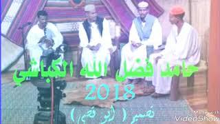 حامد فضل الله الكباشي .. والله يالشبهك ندر👍