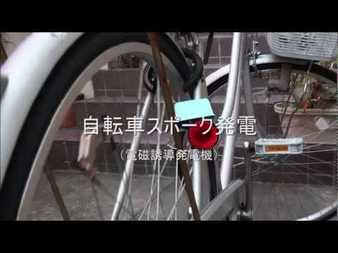 自転車の 自転車 スポーク : 自転車スポーク発電機(初期型 ...
