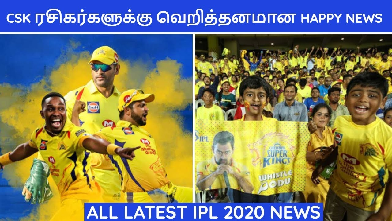 IPL 2020|IPL LATEST NEWS| HAPPY NEWS FOR CSK FANS |CSK,MI,RCB,KKR,SRH,RR,KXIP,DC NEWS|IPL NEWS TAMIL