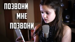 ПОЗВОНИ МНЕ ПОЗВОНИ  |  Ксения Левчик  |  cover Ирина Муравьева