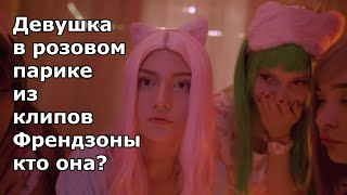 ФРЕНДЗОНА - Девушка в розовом парике, кто она?