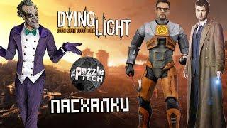 Пасхалки Dying Light 4 - Джокер, Доктор Кто, Half-Life, ПСИХО Хичкока Easter Eggs
