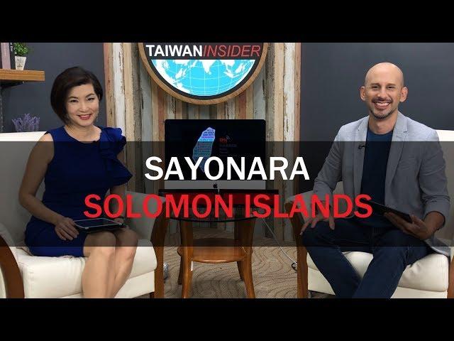 Sayonara Solomons | Taiwan Insider | September 18, 2019 | RTI  | Taiwan News | RTI