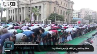 مصر العربية   صلاة عيد الاضحى من القائد ابراهيم بالاسكندرية