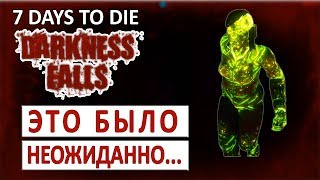 КАК НЕОЖИДАННО 7 DAYS TO DIE DARKNESS FALLS COMPOPACK 3