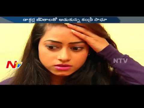 Man Blackmail Doctors for Money    Aparadhi    NTV
