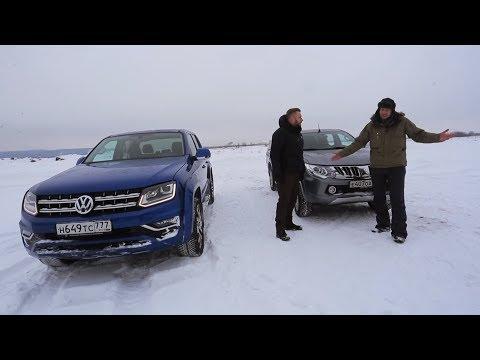 Выбор есть! Вып.49. Volkswagen Amarok и Mitsubishi L200