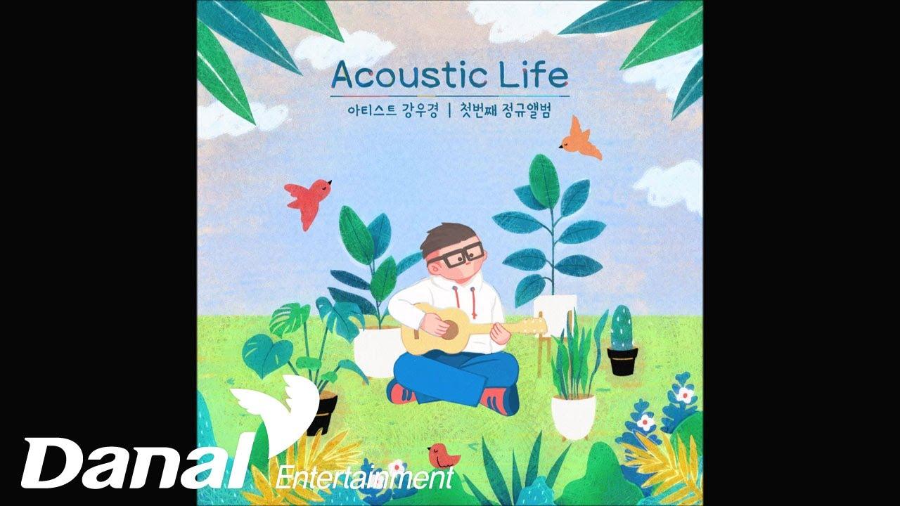 강우경 - 퍼즐ㅣAcoustic Life