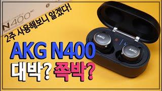 [광고] AKG 최초 무선 이어폰 N400 통화품질, …