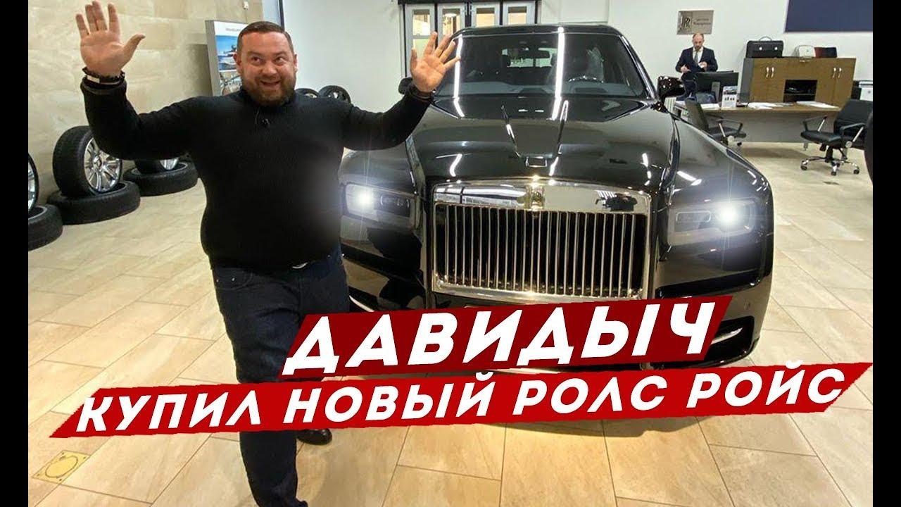 ДАВИДЫЧ КУПИЛ СЕБЕ НОВЫЙ РОЛС РОЙС КУЛЛИНАН