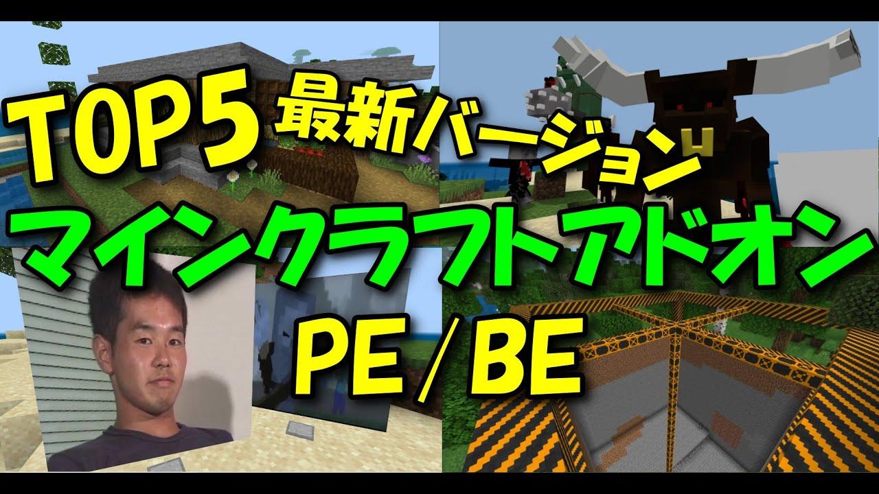 マイクラpe アドオン おすすめ Minecraft【統合版】厳選!おすすめアドオンv1.16.101